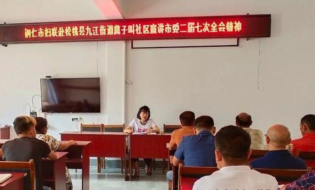 铜仁市妇联赴松桃县九江街道宣讲市委二届七次全会精神