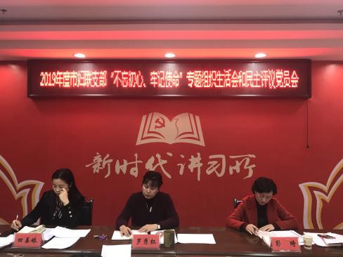 """市妇联机关党支部召开""""不忘初心"""