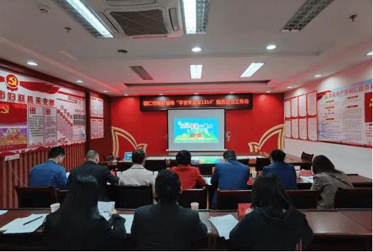 """""""平安幸福家1314""""服务品牌!——铜仁市妇联助力和谐婚姻建设、"""