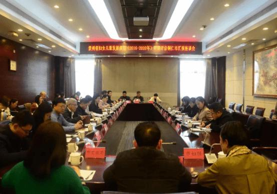 贵州省妇女儿童发展规划(2016-2020年)终期评估铜仁市汇报座谈会召